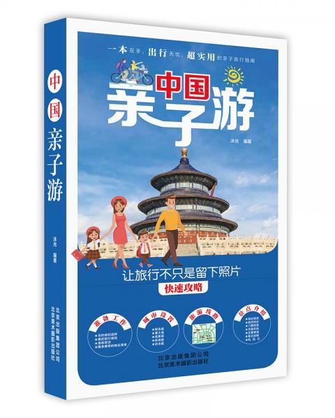 中国亲子游