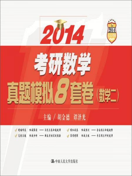 2014考研数学真题模拟8套卷(数学2)