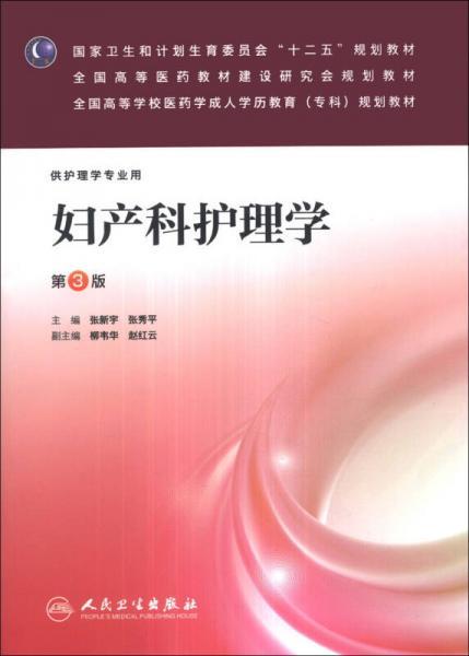 妇产科护理学(第3版)/全国高等学校医药学成人学历教育(专科)规划教材