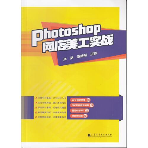 Photoshop网店美工实战