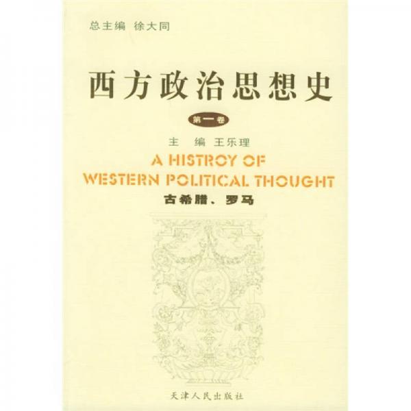 西方政治思想史(第1卷):古希腊罗马