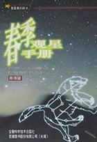 星星俱乐部4--春季观星手册