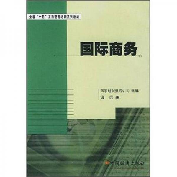 """全国""""十五""""工商管理培训系列教材:国际商务"""