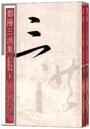 鄱阳三洪集(全二册)