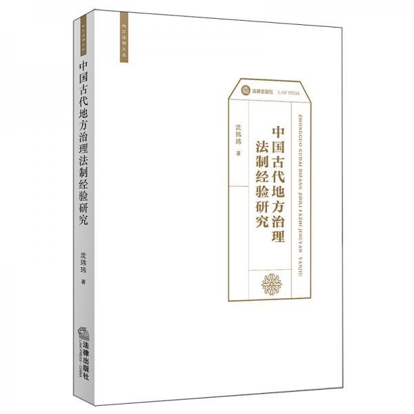 中国古代地方治理法制经验研究