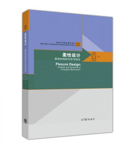 柔性设计--柔性机构的分析与综合