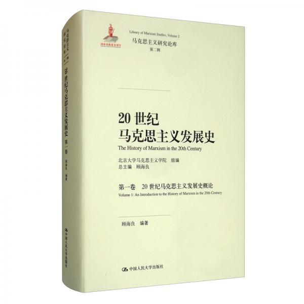 20世纪马克思主义发展史(第一卷):20世纪马克思主义发展史概论/马克思主义研究论库·第二辑