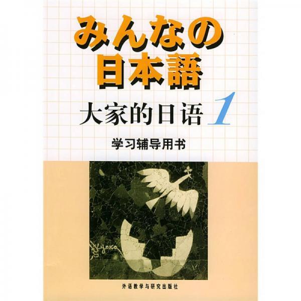 大家的日语(1) 学习辅导用书