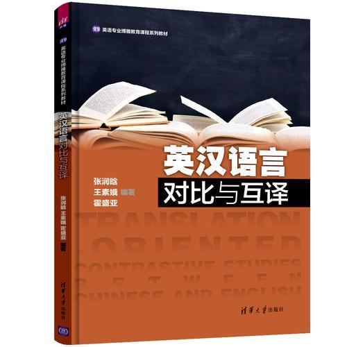 英汉语言对比与互译
