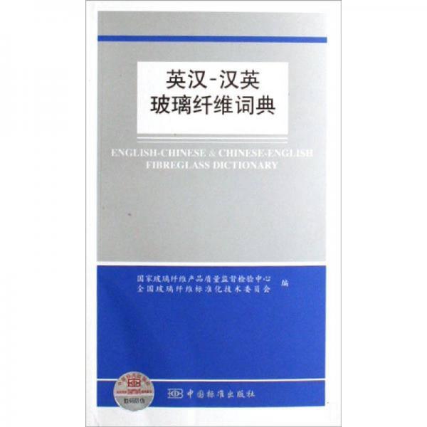 英汉-汉英玻璃纤维词典