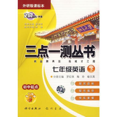 三点一测丛书:七年级英语·下(外研版课标本)(含磁带)