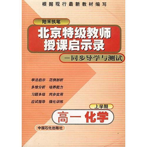 北京特级教师授课启示录——同步导学与测试:高一英语(上学期)