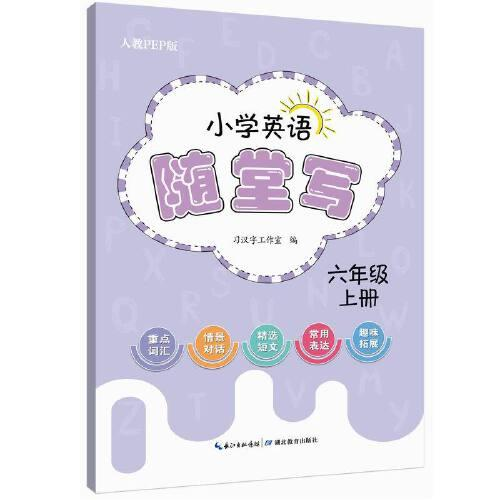 小学英语随堂写·六年级上册·人教PEP版