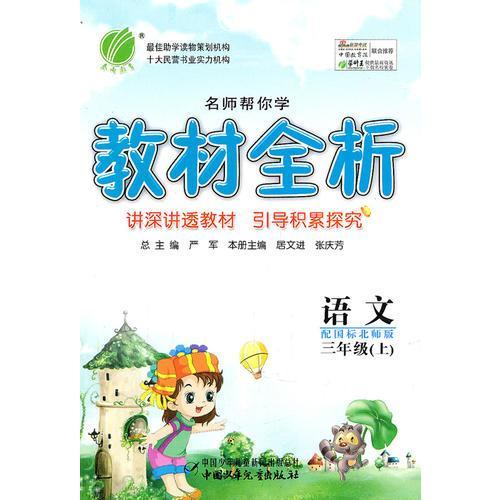 语文:三年级(上)(配国标北师版)—教材全析/2011年6月印刷