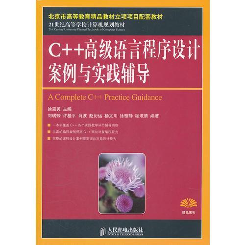 C++高级语言程序设计案例与实践辅导(北京市高等教育精品教材立项项目配套教材)