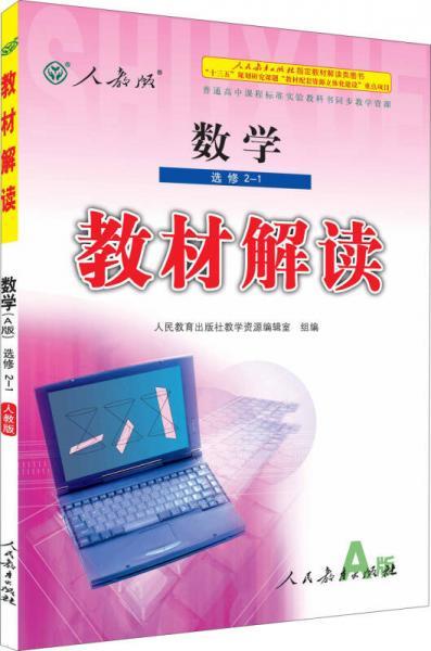 2016秋 新版教材解读:数学(选修2-1 人教A版)