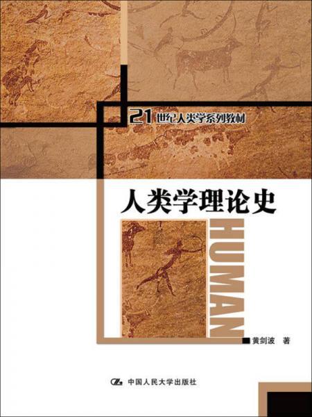 人类学理论史