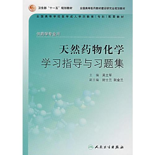 天然药物化学学习指导与习题集