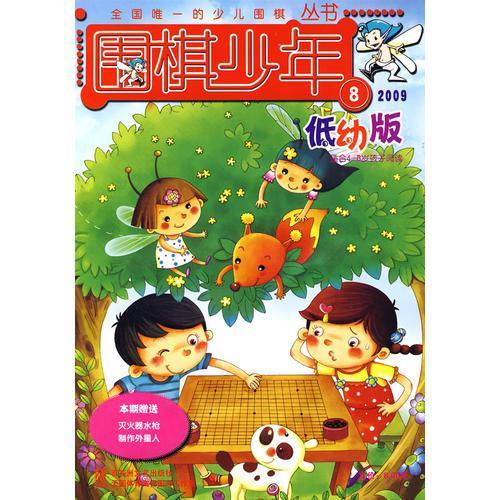 2009年第8期《围棋少年》低幼版