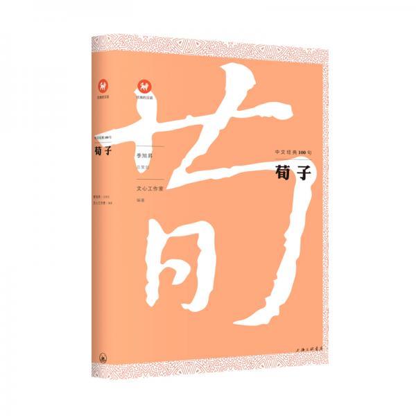 中文经典100句:荀子