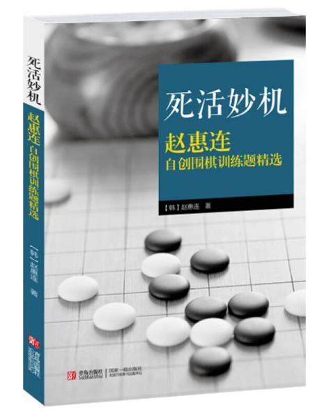 死活妙机:赵惠连自创围棋训练题精选