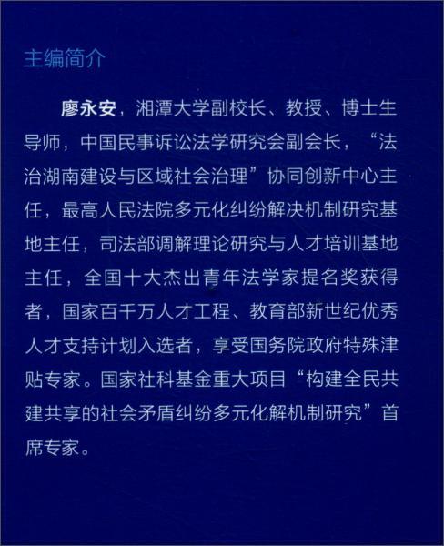 调解学教程/新时代调解研究文丛(实务系列)