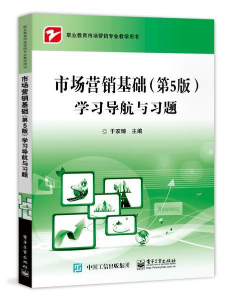 市场营销基础(第5版)学习导航与习题