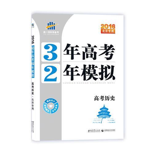 (2016)北京专用 3年高考2年模拟 高考历史