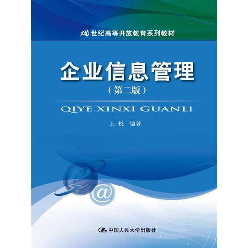 企业信息管理(第二版)(21世纪高等开放教育系列教材)