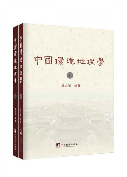 中国环境地理学(上下册)