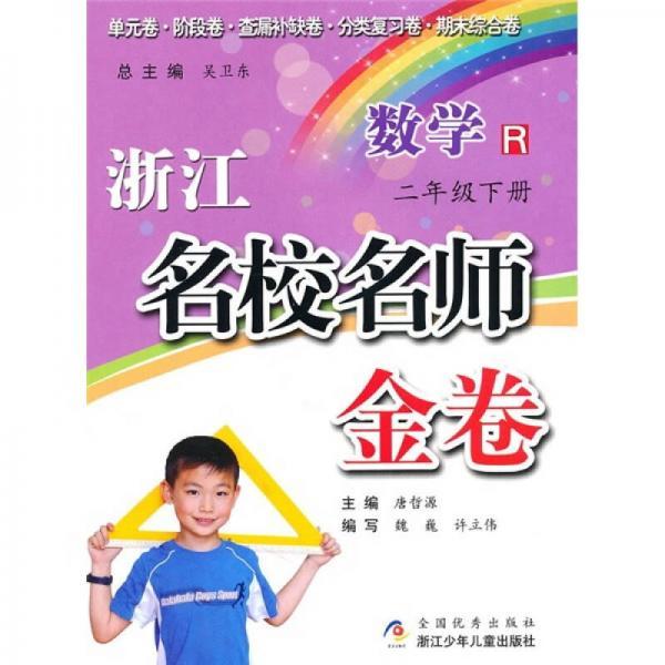 浙江名校名师金卷:数学(2年级下册)R