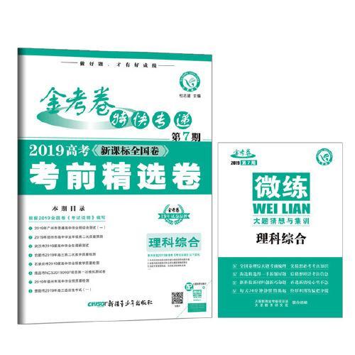 金考卷特快专递 理科综合 第7期(高考考前精选卷)(2019版)--天星教育