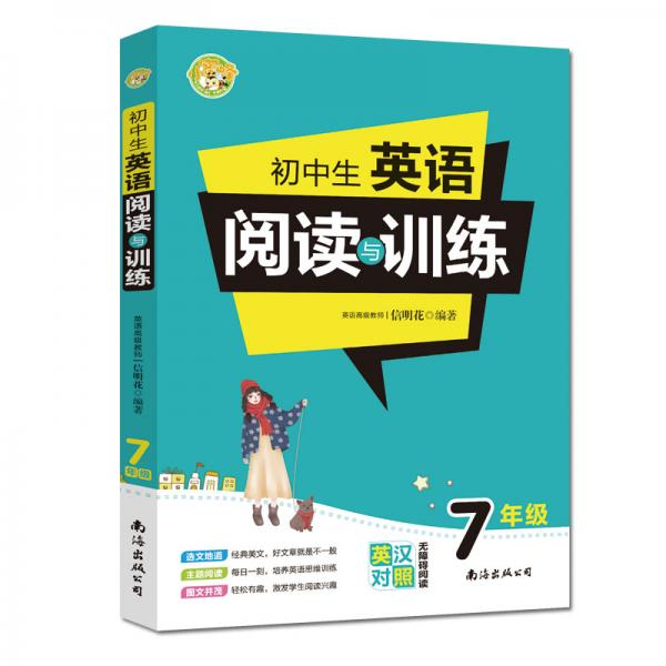 初中生英语阅读与训练·7年级