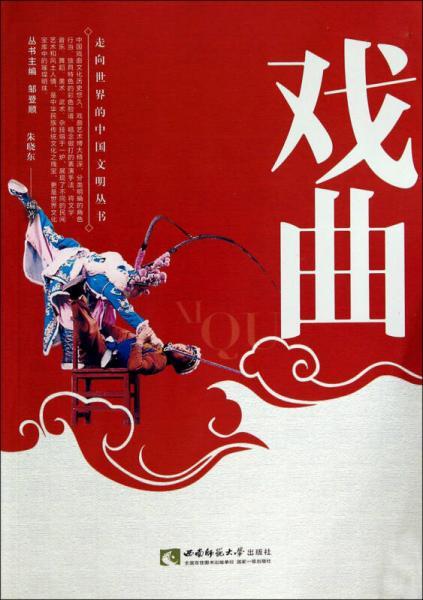 走向世界的中国文明丛书:戏曲