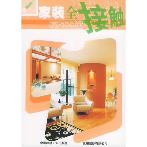 家装全接触(75-100m2)瑰丽图书