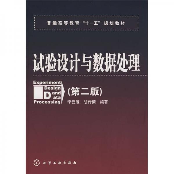 """普通高等教育""""十一五""""规划教材:试验设计与数据处理(第二版)"""