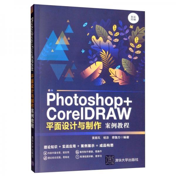 Photoshop+CorelDRAW平面设计与制作案例教程