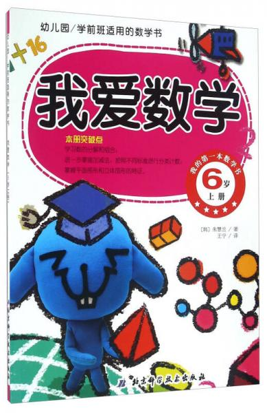 幼儿园学前班适用的数学书:我爱数学(6岁 上册)