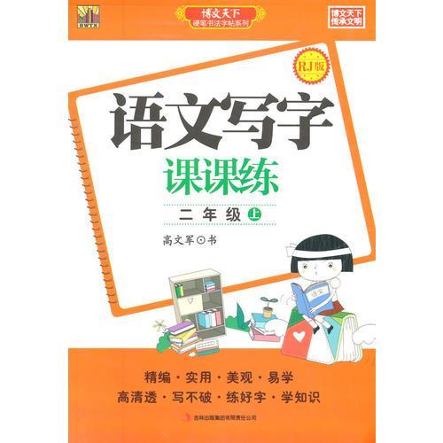 语文写字课课练(二年级上)RJ版