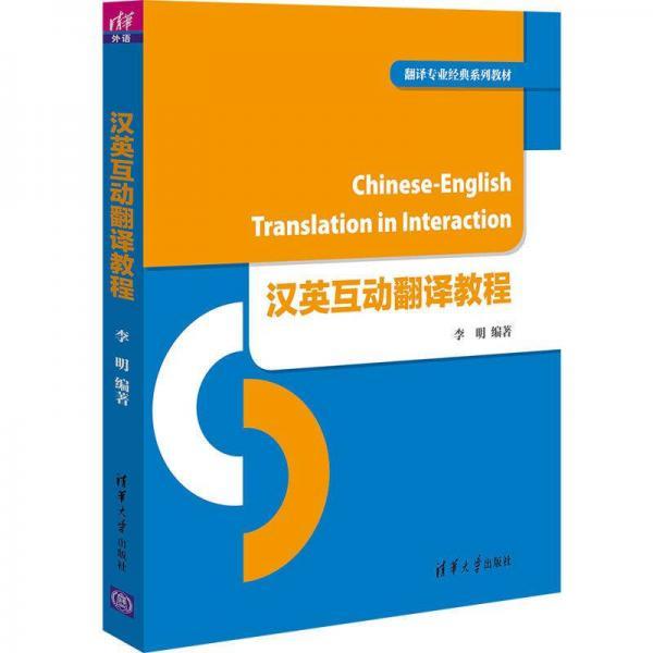 汉英互动翻译教程/翻译专业经典系列教材