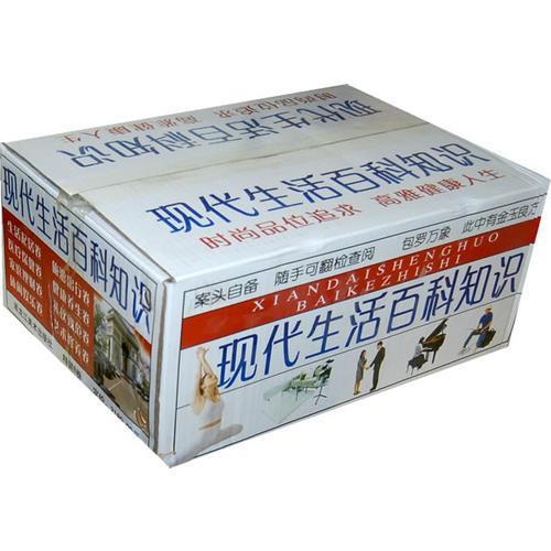 现代生活百科知识(全八卷/豪华精装)