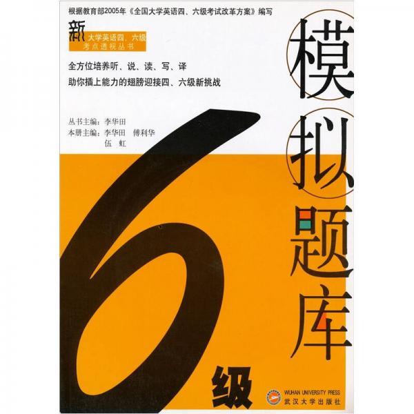 新大学英语四、六级考点透视丛书:6级模拟题库