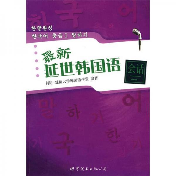 最新延世韩国语:会话