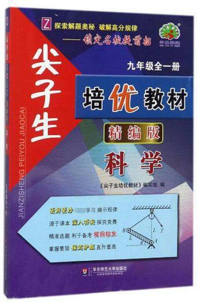 尖子生培优教材:科学(九年级全1册 Z 精编版)