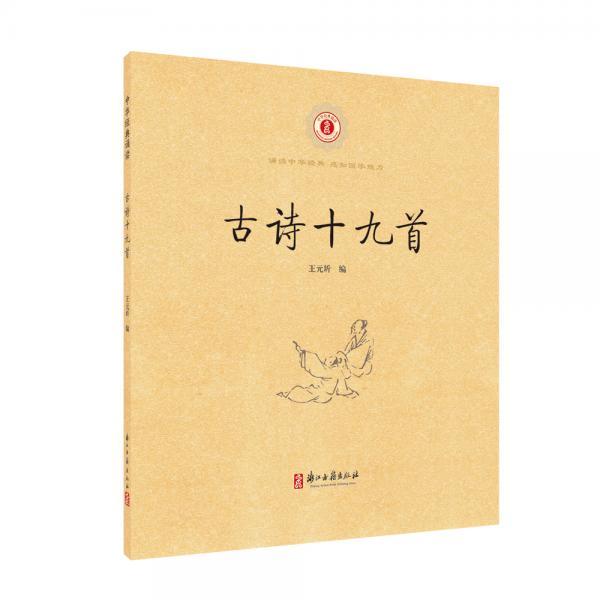 中华经典诵读古诗十九首