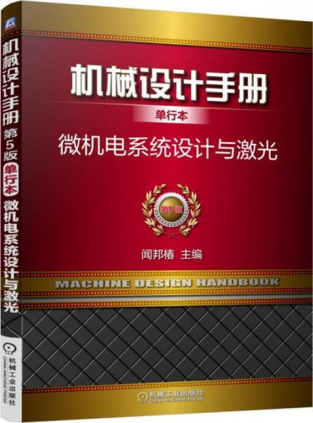 机械设计手册单行本 微机电系统设计与激光
