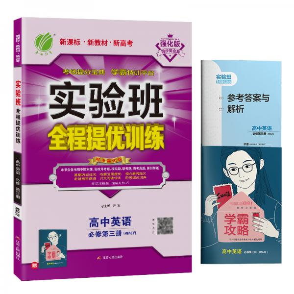 实验班全程提优训练高中英语必修(第三册)人教版(配套新教材)2021学年