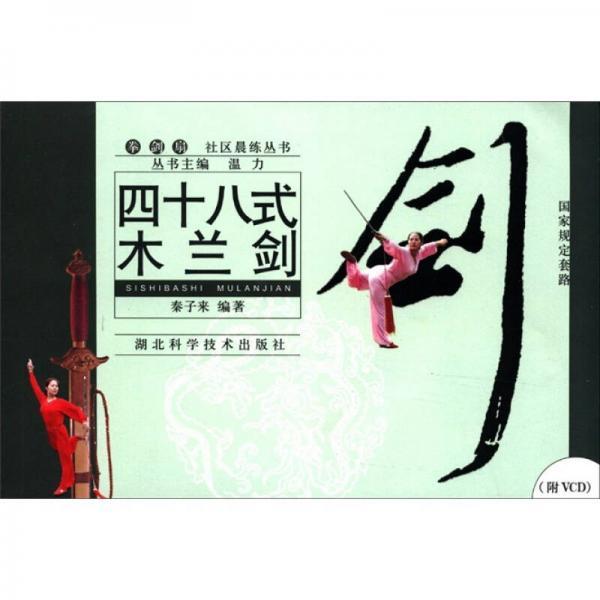 拳·剑·扇社区晨练丛书:四十八式木兰剑