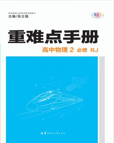 重难点手册高中物理2必修RJ