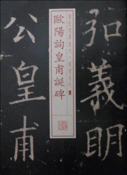 书法经典放大·铭刻系列26:欧阳询皇甫诞碑